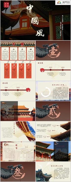 中國風古風紅色詩詞文學模板