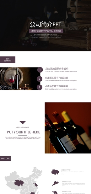 地产红酒品鉴现代高端酒会PPT模板