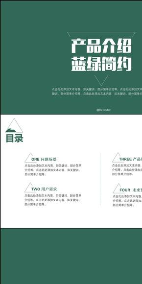 黑绿两色大气扁平化产品介绍模板