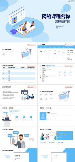 简约蓝色网络课程ppt模板