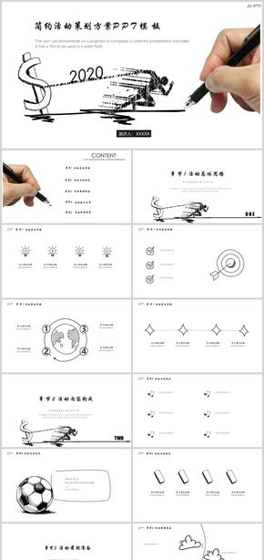 手绘风商业策划书