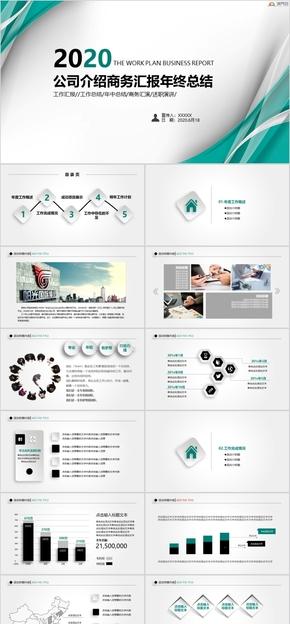简洁公司介绍 商务汇报 年度总结