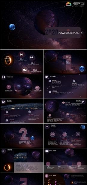 星空背景科技介紹PPT模板