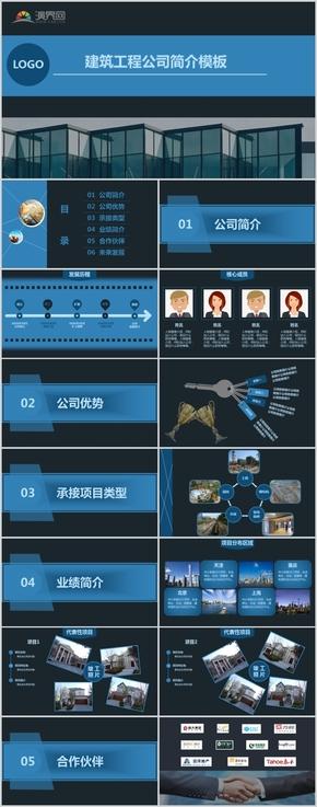 藍色建筑公司簡介PPT模板