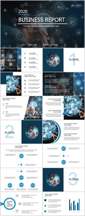 藍色歐美風商業計劃工作匯報總結PPT模板