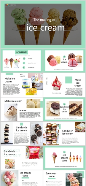 甜品冰淇淋宣傳介紹PPT