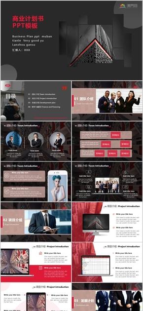 紅色歐美商業計劃報告簡介PPT模板