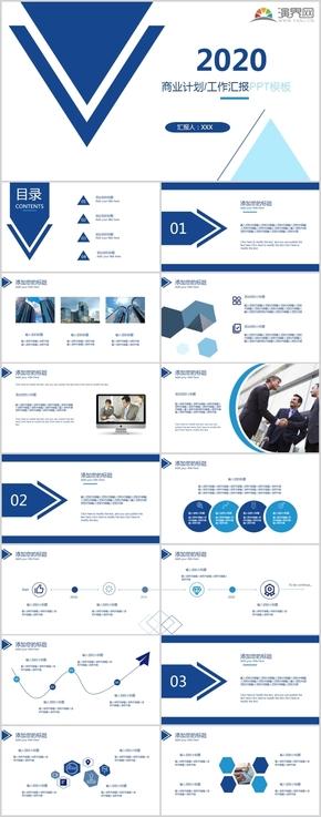 藍色商業計劃工作匯報PPT模板