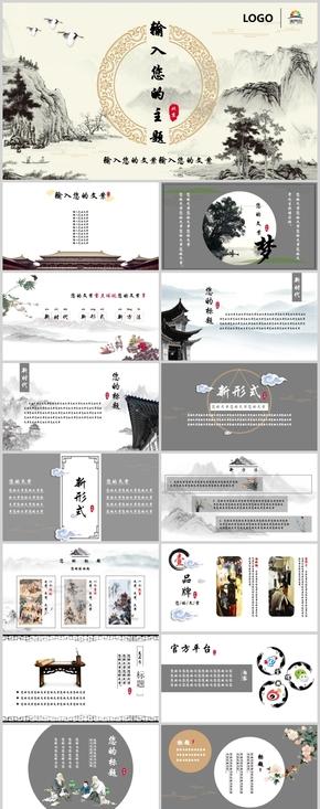 灰白中國風PPT策劃案模板