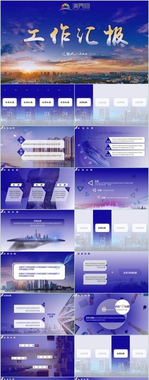 蓝色简约工作汇报、计划、总结PPT模板