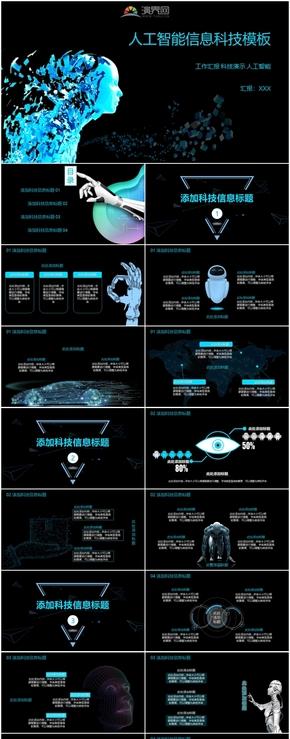 黑色智能信息網絡科技PPT模板