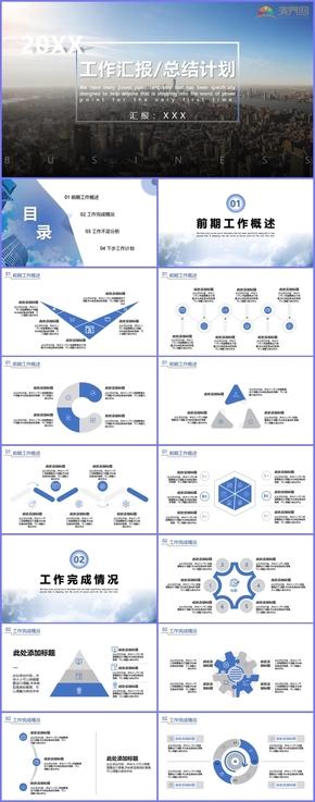 淡蓝色简约商务工作汇报/总结计划PPT模板