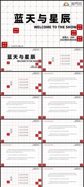 中國風田字格PPT模板