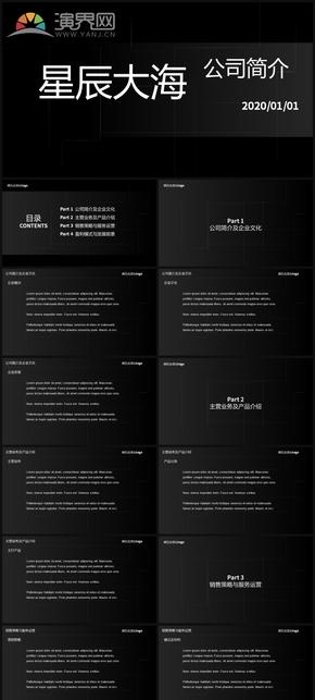 黑色极简公司简介报告产品发布PPT模板