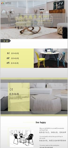 淺黃色商務簡約風PPT模板
