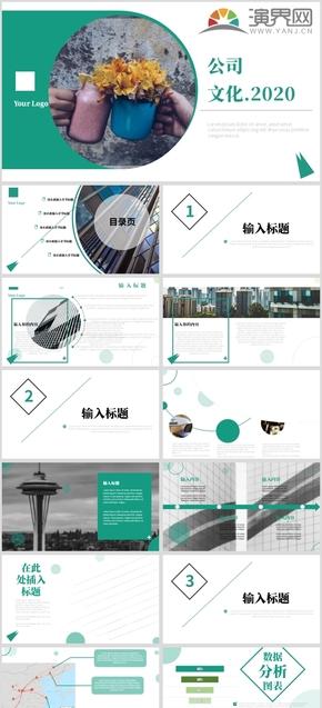 绿色商务风公司、产品介绍PPT模板
