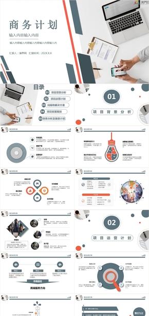 商務工作匯報計劃總結商業計劃書商業提案項目計劃書PPT模板