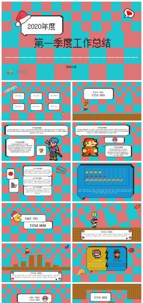 紅綠色調卡通游戲像素風格匯報模板