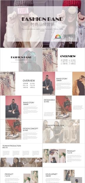 雜志風時尚品牌營銷報告