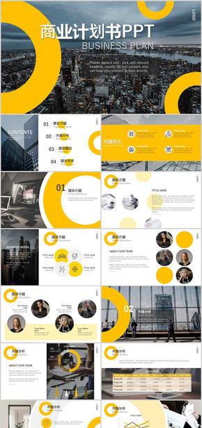 黄色高端欧美商务风商业计划书模版