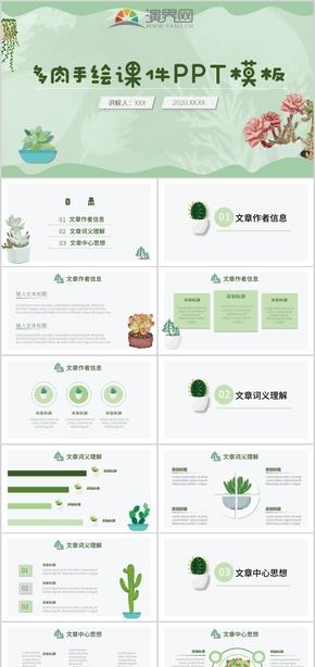 绿色小清新多肉教学PPT模板