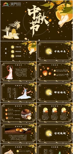 中秋节节日PPT模板