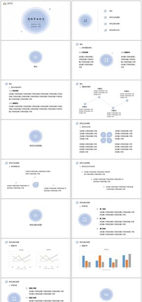 藍色簡約畢業論文設計模板