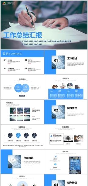 白色藍色商務風格個人工作總結商務匯報PPT模板
