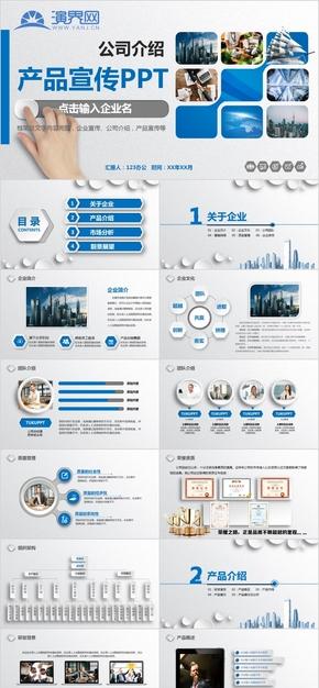 22.藍色大氣微立體企業團隊宣傳產品介紹PPT模板