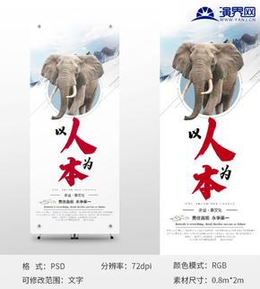 企業宣傳 企業文化 海報企業展示 文化展示-象文化 動物文化