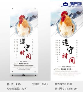 企業宣傳 企業文化 海報企業展示 文化展示動物文化-雞文化