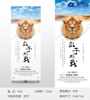 企業宣傳 企業文化 海報企業展示 文化展示-獅文化 動物文化