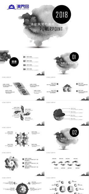 【水彩小清新風手繪風】商務通用工作總結/計劃/匯報 部門總結/匯報 年度/年終總結