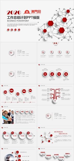 #23商務通用工作總結/計劃/匯報 部門總結/匯報 年度/年終總結 個人總結 年會總結匯報