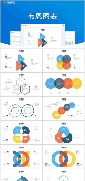 創意商務信息圖表韋恩圖ppt圖表合集