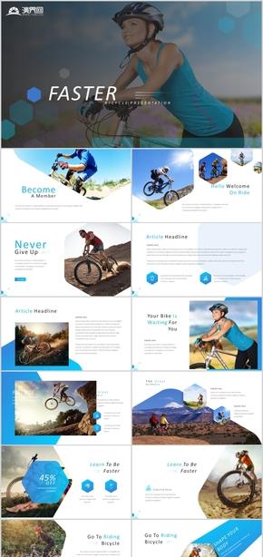 时尚大气户外骑行山地自行车运动骑行旅游单车运动健身极限运动越野时尚模板极限挑战户外山地PPT模板