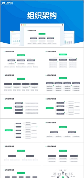 商務通用企業組織架構團隊架構圖模板組織架構企業模板企業組織架企業組織介紹PPT模板