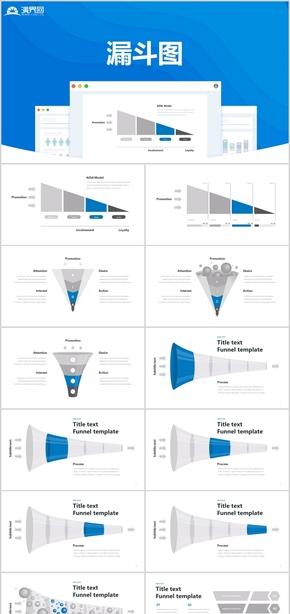 3D漏斗圖分析商務通用信息圖表合集模板