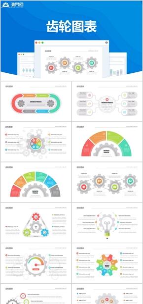 齒輪圖分析商務通用信息圖表合集模板