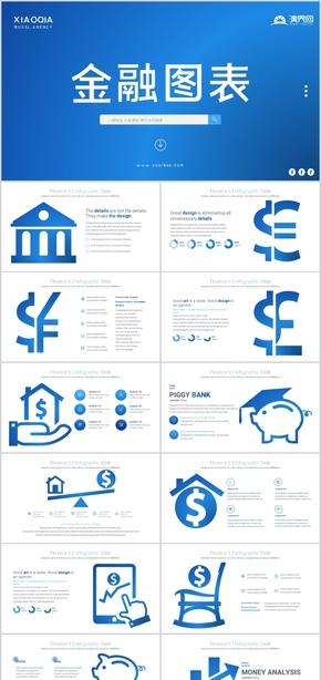 金融理财知识宣讲保险财务自由理财讲座投资规划期货财富积累保险宣讲储蓄银行理财PPT模板