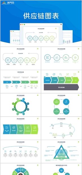 創意商務信息圖表供應鏈ppt圖表合集