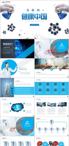 原创互联网+健康中国医疗健康医 医生医药医院医学健康护士护理医疗健康智能医疗技术PPT模板
