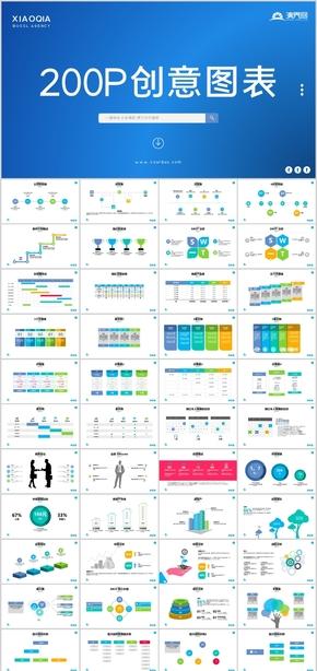 240页数据分析商务益智资源金融投资网络营销数据统计动态图表关系图表流程柱形饼形通用信息图表合集模板