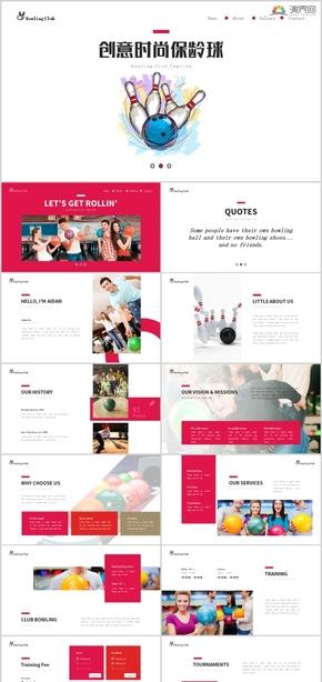 创意时尚保龄球健身运动动态保龄球运动保龄球运动竞技运动模板体育活动模板健身房保龄球比赛PPT模板