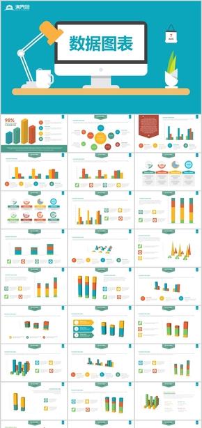 卡通扁平化各行各业卡通人物商务图表动态图表图表素材数据分析图表分析金融图表统计动态信息图表PPT模板