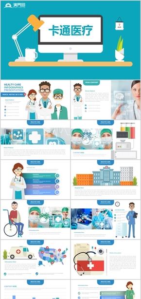 醫療護理護士節衛生保健白衣天使醫院年終護競聘醫院宣傳卡通護士醫療報告醫醫療器械醫藥PPT模板