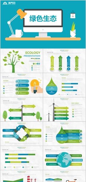 绿色自然生态环境绿叶生态图表绿色地球污染树叶回收环境能源环保世界环境保护全球太阳能风力发电PPT模板