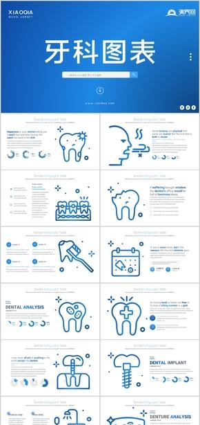 牙科口腔兒童愛護牙齒保健口腔護理口腔科牙醫口腔健康衛生愛牙日診醫生牙科診所口腔護理學動態PPT