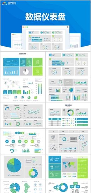 可編輯數據圖表計劃總結銷售報表業績數據分析扁平化信息圖財務統計立體數據財務數據PPT
