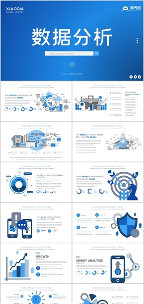 数据分析商务通用信息图表益智资源金融投资网络营销数据统计动关系图表流程柱形饼形圆圈动态PPT图表